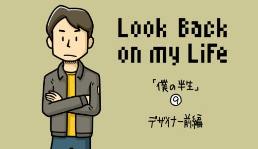 僕の半生 ⑨   デザイナー・前編  2002年10月(25歳)〜2002年12月(26歳)