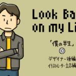 僕の半生 ⑨ | デザイナー・前編| 2002年10月(25歳)〜2002年12月(26歳) 「僕の半生」 人生論