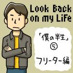 僕の半生 ⑤   フリーター編  2000年(23歳)〜2001年前半(24歳)