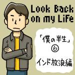 僕の半生 ⑥   インド放浪編   2001年9月〜10月(24歳)