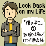 僕の半生 ⑦ | 就職活動/バンド復活編| 2001年10月(24歳)〜2002年2月(25歳)