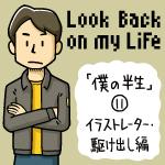 僕の半生 ⑪   イラストレーター・駆け出し編  2004年2月(27歳)〜2006年12月(30歳)