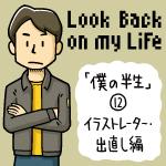 僕の半生 ⑫ | イラストレーター・出直し編| 2007年1月(30歳)〜2011年2月(34歳)