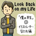 僕の半生 ⑬ | イラストレーター・なにわ編| 2011年3月(34歳)〜2012年11月(35歳)