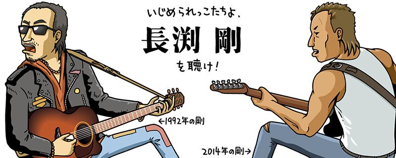 tsuyoshi_nagabuchi_ss