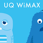 一時帰国時のインターネットは、やっぱりWiMAX!
