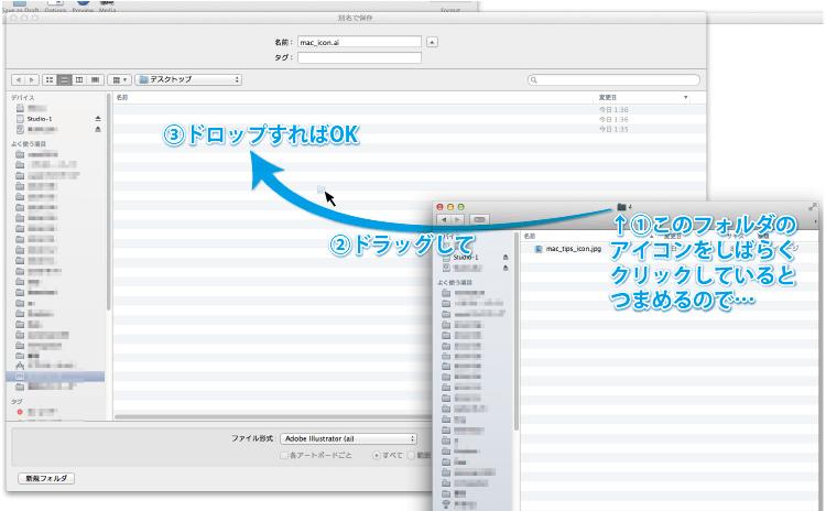 Macの「開く」や「保存」ダイアログで簡単にファイルを選択する方法【Mac便利術】 Mac
