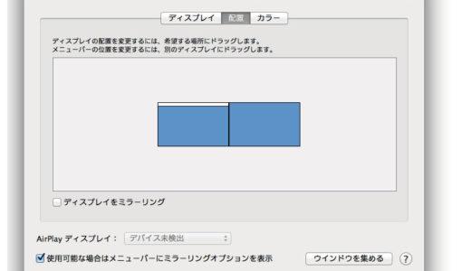 MacBookをデュアルディスプレイで使うときの設定