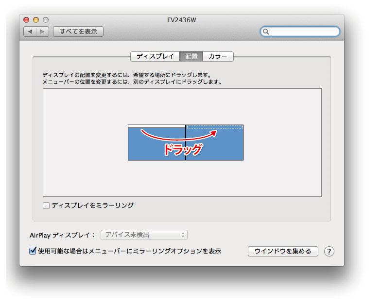 MacBookをデュアルディスプレイで使うときの設定 Mac