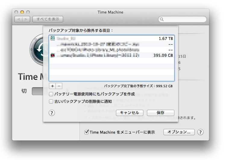 "Macのバックアップ機能、""Time Machine""の設定方法 Mac"