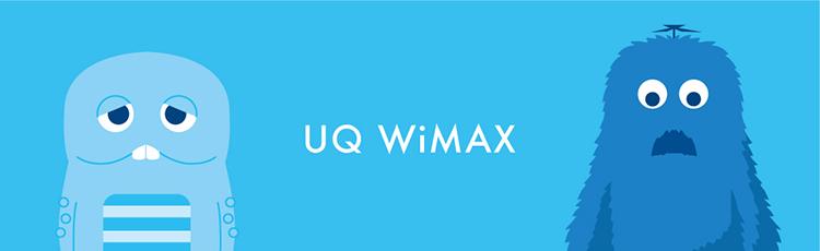 WiMAXを利用して、通信費を節約する方法