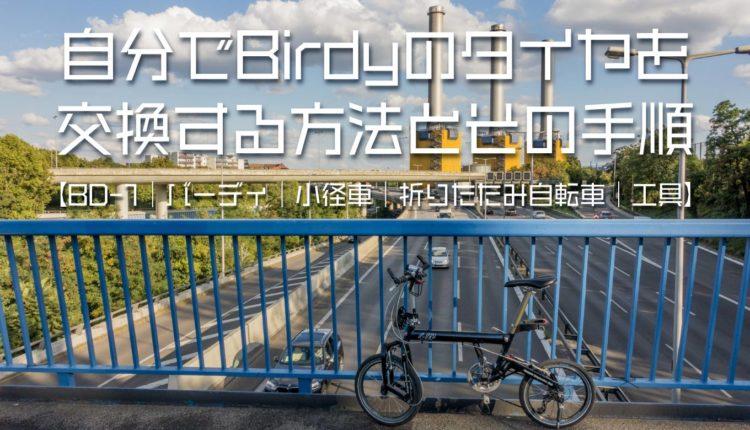 自分でBirdyのタイヤを交換する方法とその手順【BD-1 バーディ 小径車 折りたたみ自転車 工具】