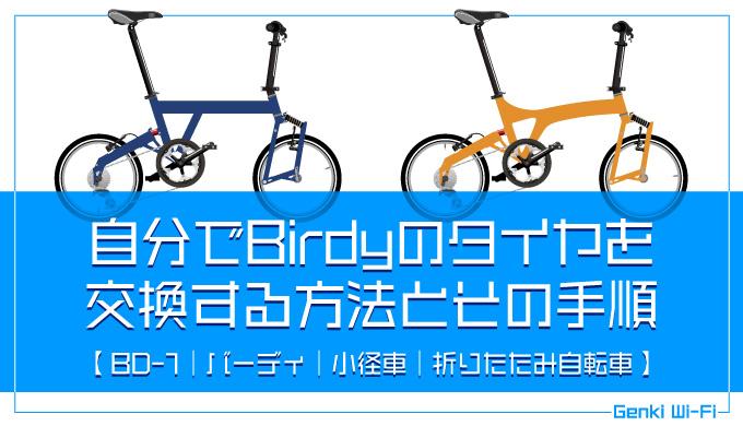 自分でBirdyのタイヤを交換する方法とその手順【BD-1|バーディ|小径車|折りたたみ自転車|工具】