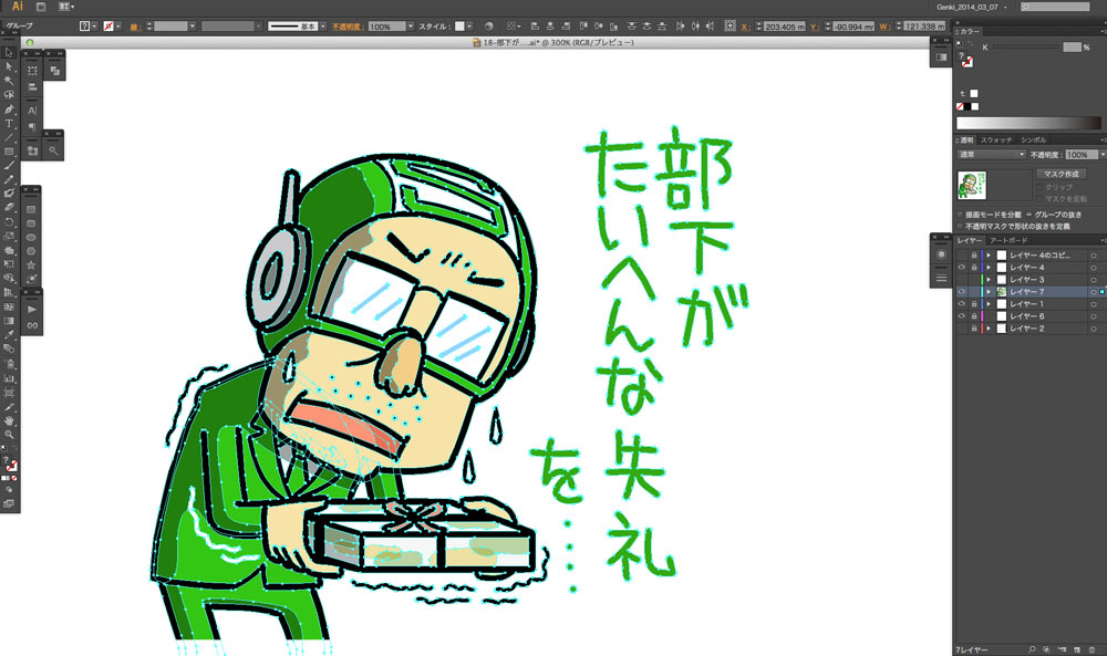 18 illustrator