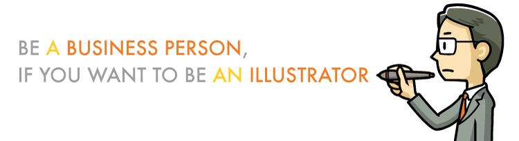 イラストレーターになるには ③  「イラストレーターはビジネスパーソンであれ!」