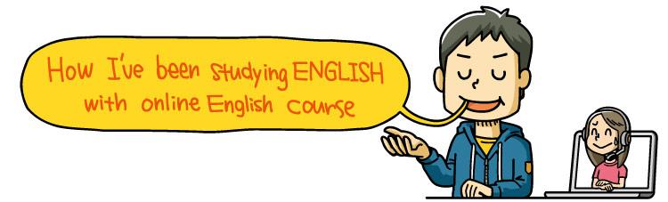 オンライン英会話で  英語スキルを身につける方法