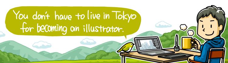 イラストレーターになるには ④「イラストレーターは東京に出るべきか?」
