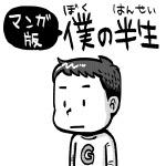 マンガ版『僕の半生』|第1話|小学生編  よく、ひとりぼっちだった