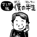 マンガ版『僕の半生』|第3話|中学編-2  人生最悪のいじめに打ち勝つの巻 ①