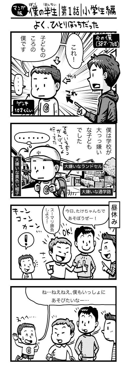 manga-01 平塚 いじめ ひとり しかと ファミコン 80年代 よくひとりぼっちだった モーリーロバートソン マンガ版『僕の半生』|第1話|小学生編 ね…ねえねえ、僕もいっしょにあそびたいなー…昼休み大嫌いな黄色い帽子大嫌いなランドセル大嫌いな通学路スーマリ勝負しよう!僕は学校が大っっ嫌いな子どもでした子どものころの僕ですこれ!
