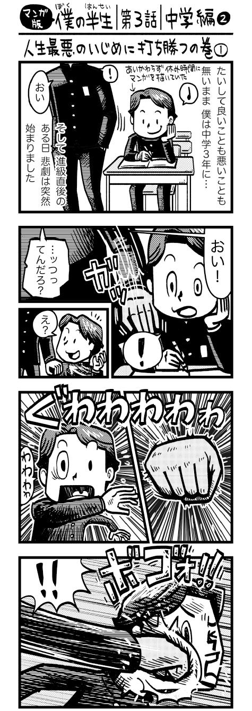 manga-03 受験 いじめ 勉強 浜岳 中学 そして 進級直後のある日 悲劇は突然始まりましたたいして良いことも悪いことも 無いまま 僕は中学3年に…おい!え?…ッつってんだろ?おい