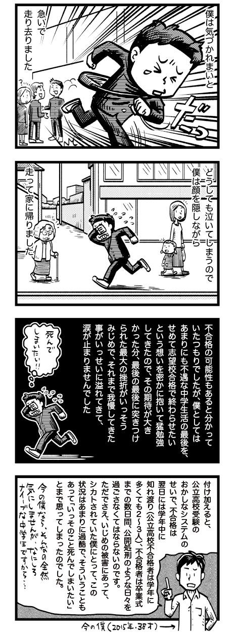 マンガ版『僕の半生』|第6話| 中学編-5  高校受験に失敗するの巻 マンガ マンガ版『僕の半生』