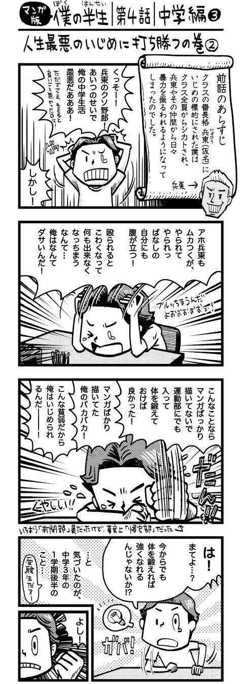 manga-04