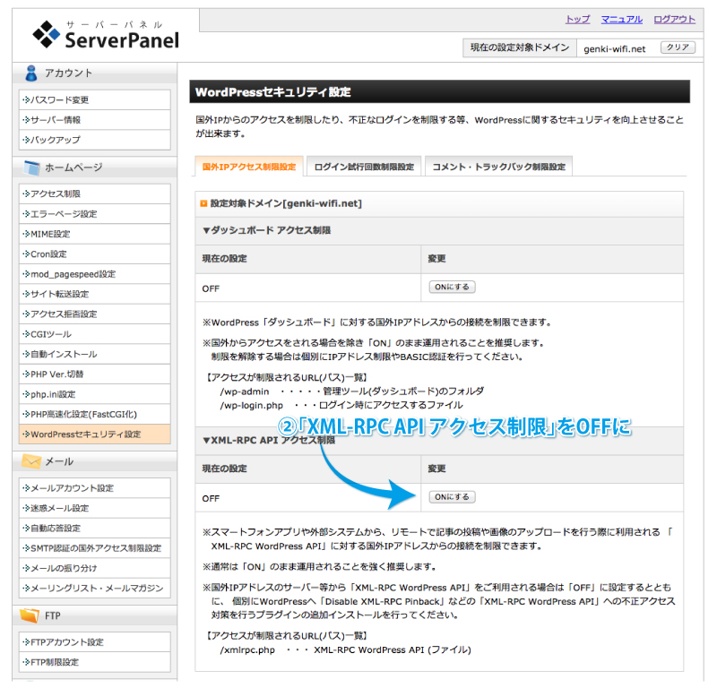 Xサーバー利用者がMarsEditで「HTTP Username」アラートが出て困った場合の対処法 WordPress ブログ