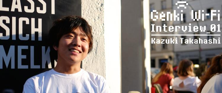 ベルリンでインターン中のスーパー大学生、  高橋かずきさんにいろいろ聞いてみた(前編)【海外インターン 企業 フリーランス】