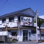 2006年鹿児島・屋久島の旅 ⑥  (2006年3月17日・鹿児島4日目) 国内旅行