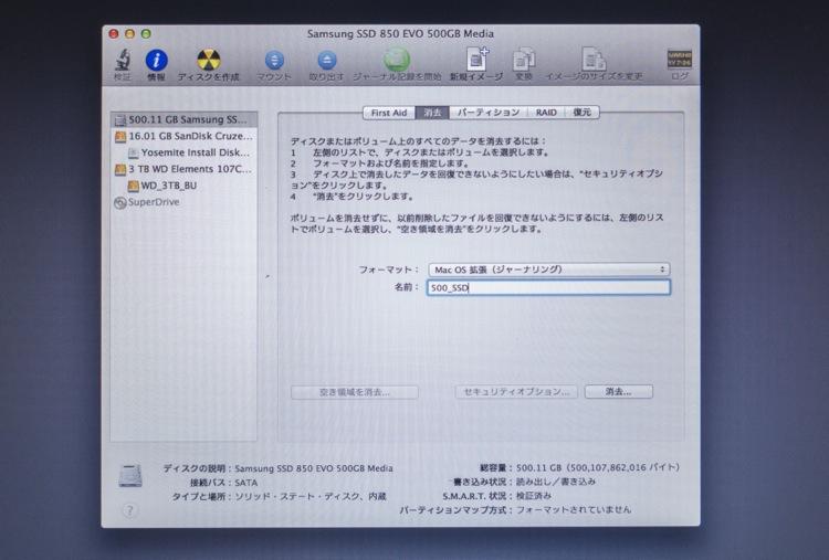 MacのSSD交換後のシステムインストール方法 Mac