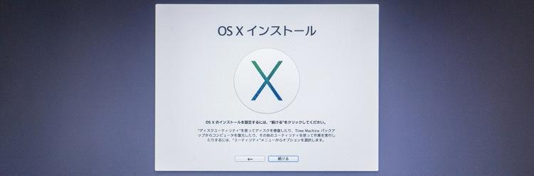 MacのSSD交換後のシステムインストール方法