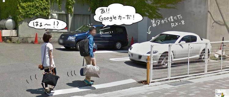 実は僕、Googleストリートビューに写ってるんです