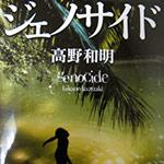 【最近読んだ本】  『ジェノサイド』|高野和明 著