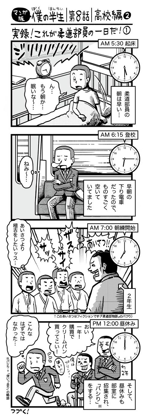 ベルリン在住イラストレーター高田ゲンキの半生記漫画『マンガ版 僕の半生』