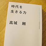 【最近読んだ本】  『時代を生きる力』|高城剛 著
