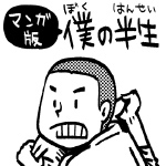 マンガ版『僕の半生』|第9話|高校編 -3  実録!これが柔道部員の一日だ!②