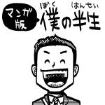 ベルリン在住イラストレーター高田ゲンキの半生記マンガ『僕の半生』第12話