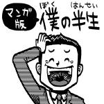マンガ版『僕の半生』|第13話|高校編 -7  ぜんぶ俺のせい