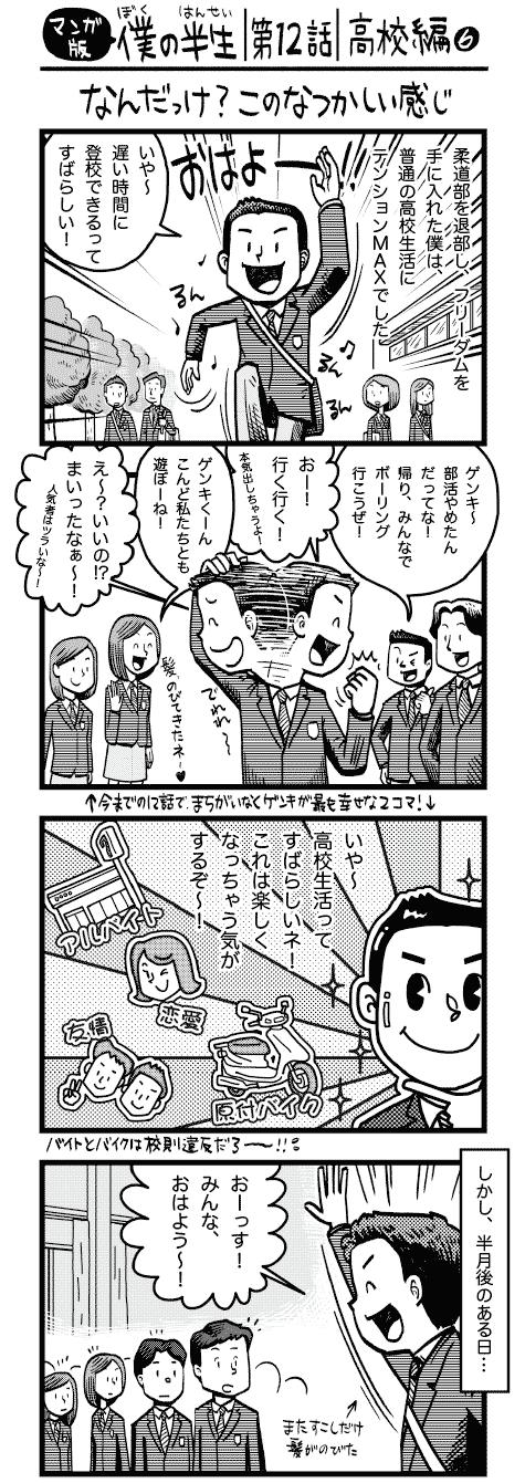 manga_12_1-c