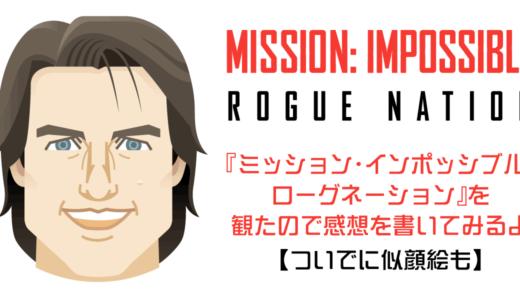 『ミッション・インポッシブル/ローグネーション』を  観たので感想を書いてみるよ(ついでに似顔絵も)