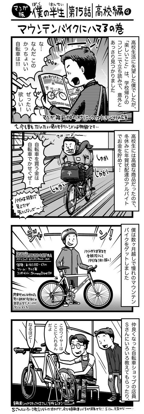 マンガ版『僕の半生』|第15話|高校編 -9  マウンテンバイクにハマるの巻 マンガ版『僕の半生』