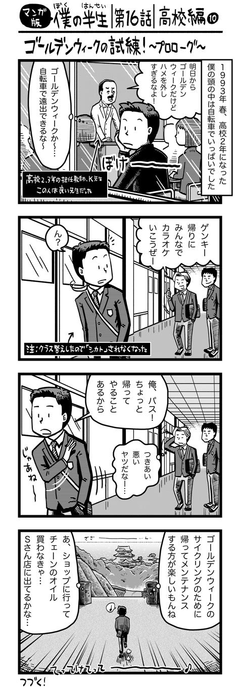 comic_16
