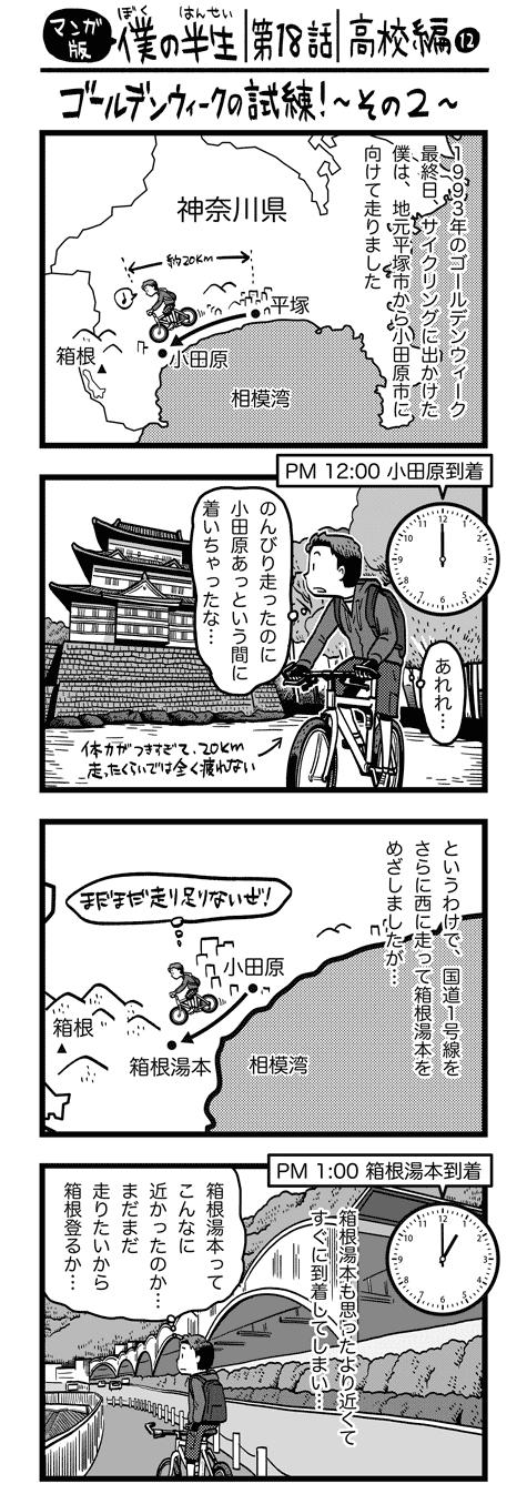 comic-18_a