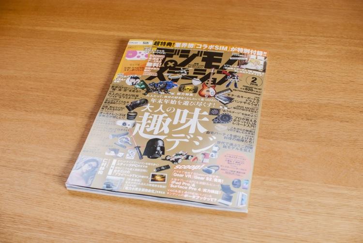digimono_magazine