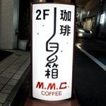 平塚駅前の気になる喫茶店「白い箱」に行ってきた!