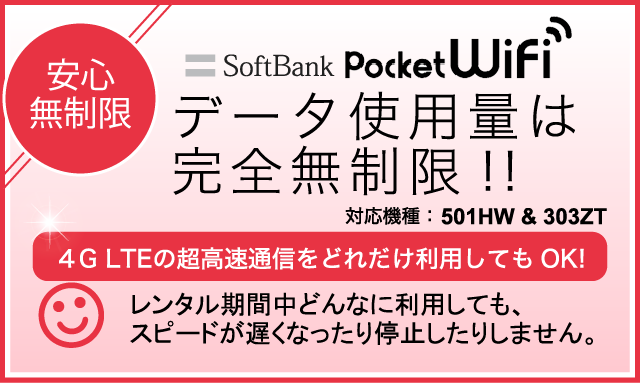 softbank_data