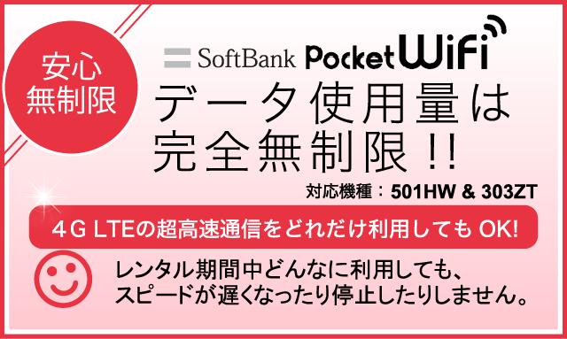 一時帰国のインターネット、2018年のベストチョイスは  レンタルのSoftbank Pocket Wi-Fiだ! ノマド術 ライフハック