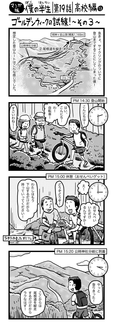 comic19-1-c