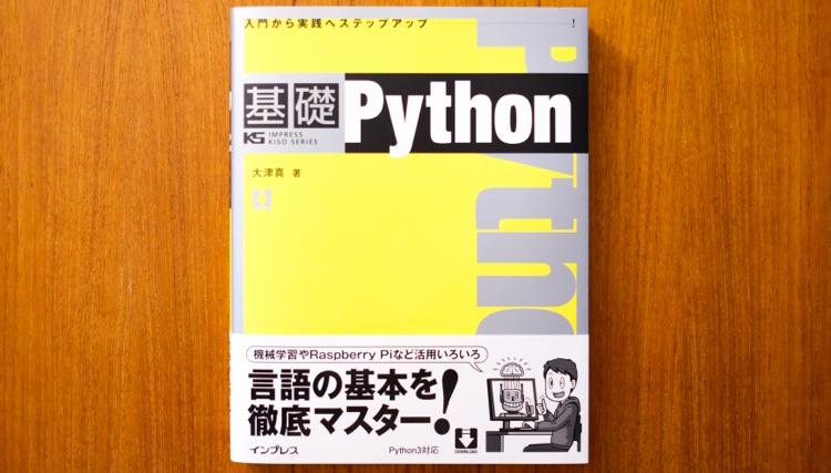 【お仕事報告・書籍紹介】『基礎 Python』 (IMPRESS KISO SERIES) インプレス